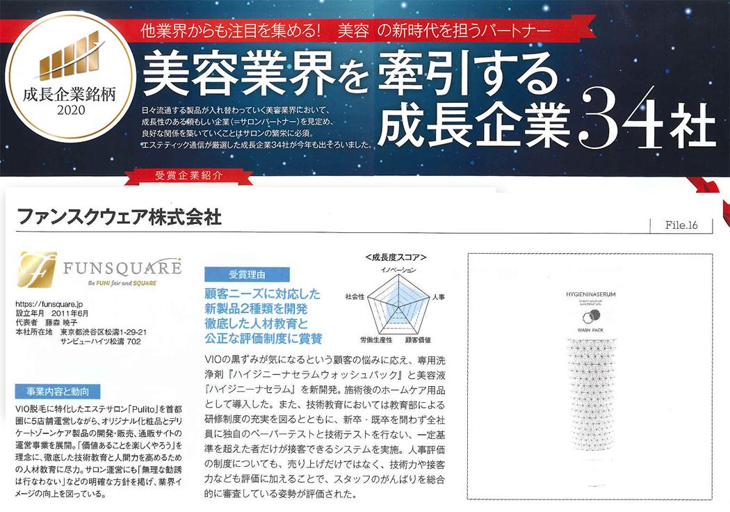 美容業界を牽引する企業34社_ファンスクウェア株式会社