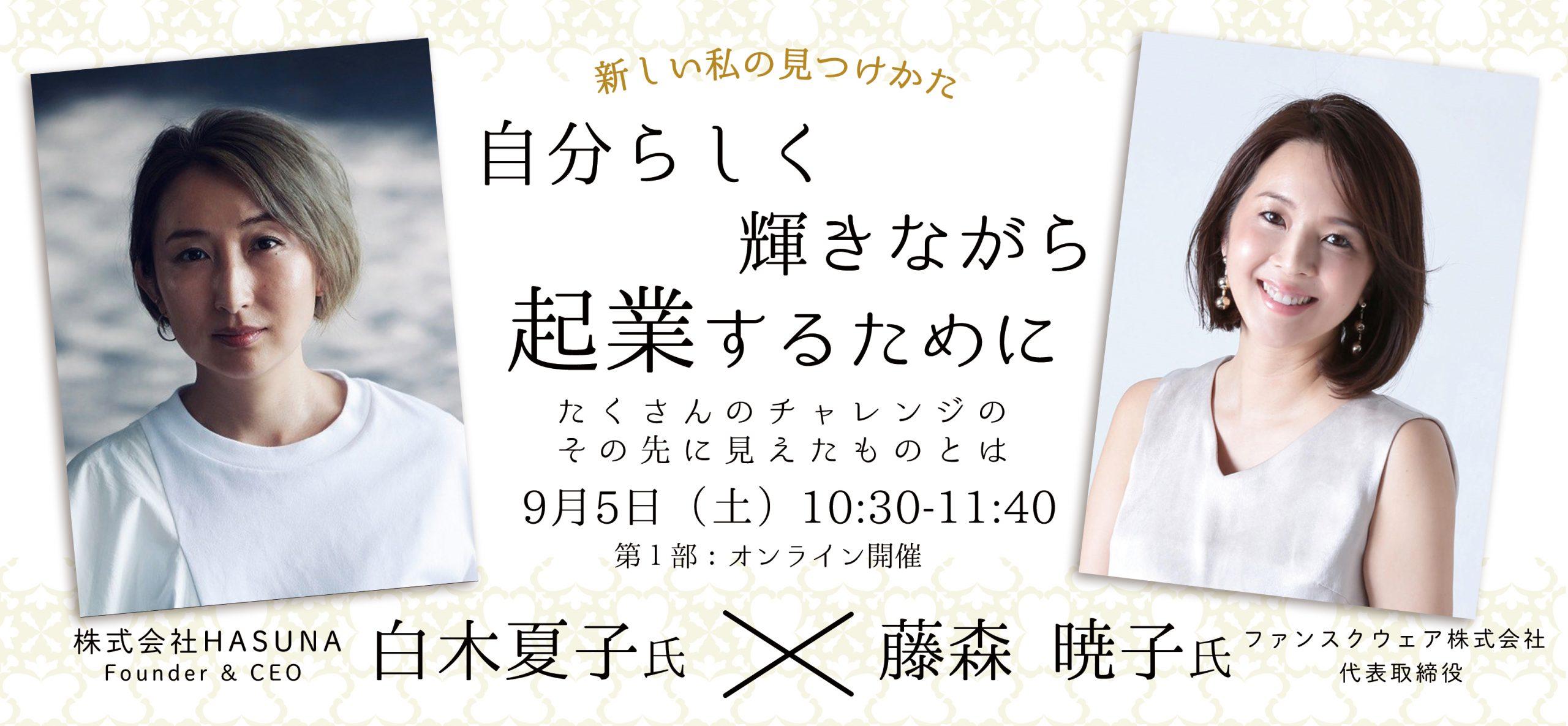 藤森暁子_ファンスクウェア株式会社
